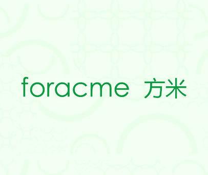 方米 FORACME