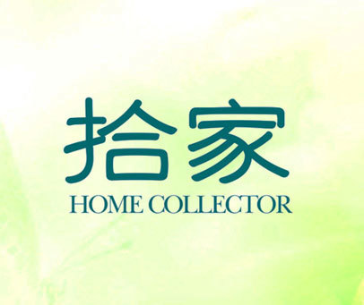 拾家 HOMECOLLECTOR
