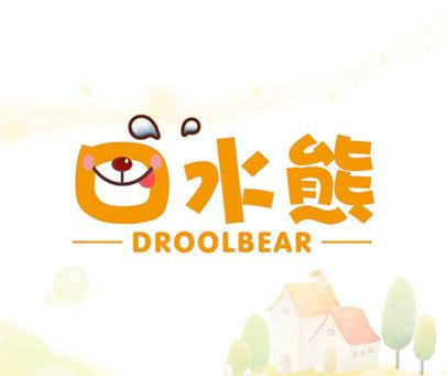 口水熊  DROOLBEAR