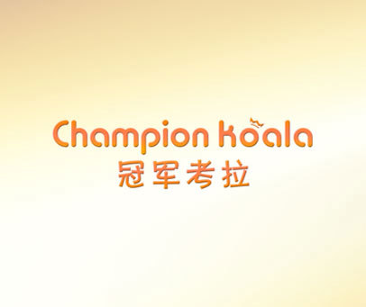 冠军考拉 CHAMPION KOALA