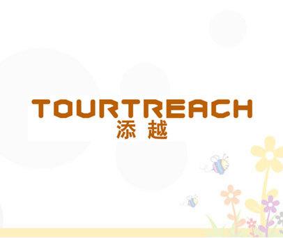添越  TOURTREACH