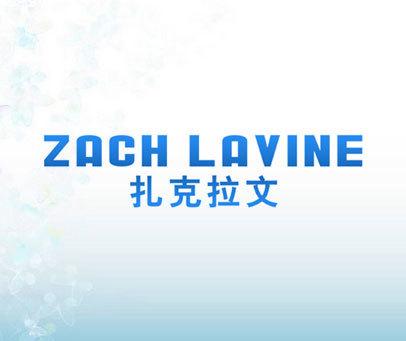 ZACH LAVINE 扎克拉文