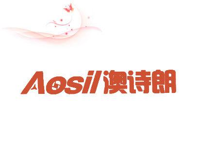 澳诗朗 AOSIL