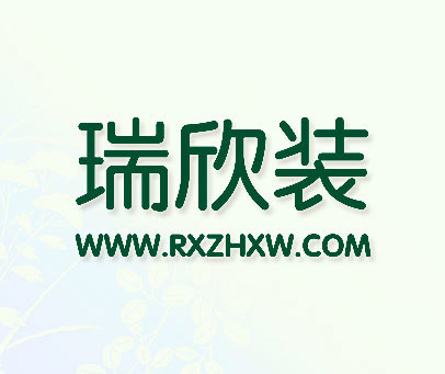 瑞欣装 WWW.RXZHXW.COM