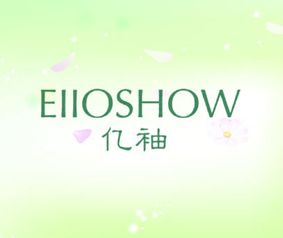 亿袖 EIIOSHOW