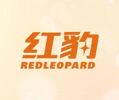 红豹 REDLEOPARD