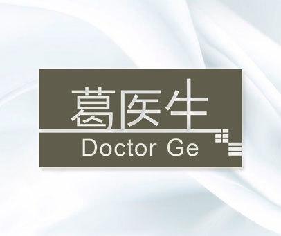 葛医生 DOCTOR GE