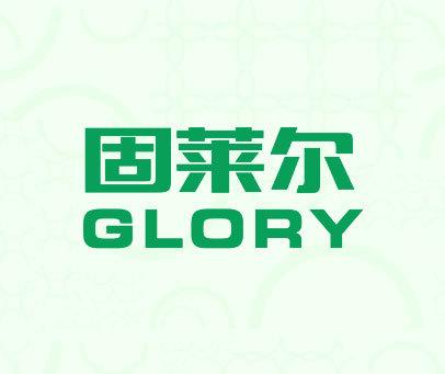 固莱尔  GLORY