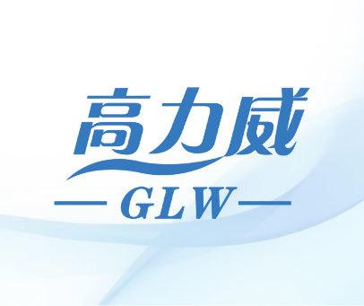 高力威 GLW