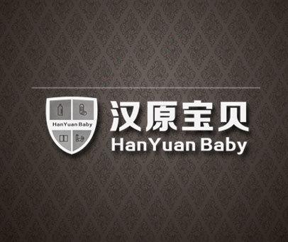 汉原宝贝 HAN YUAN BABY