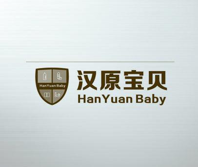汉原宝贝  HANYUAN BABY