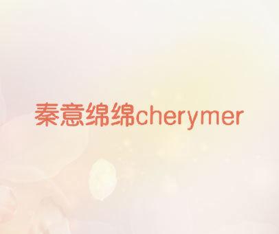 秦意绵绵 CHERYMER