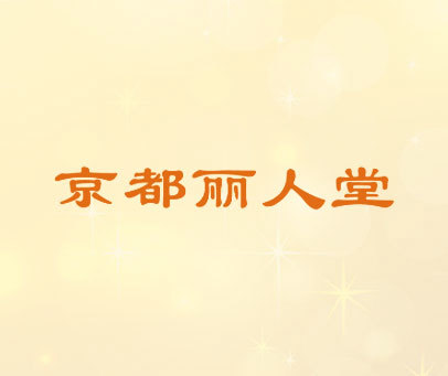 京都丽人堂