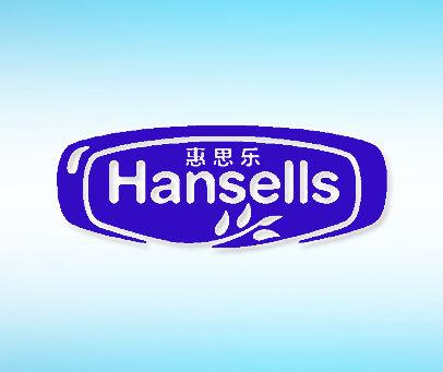 惠思乐 HANSELLS