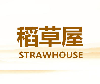 稻草屋 STRAWHOUSE