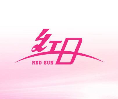 红日 RED SUN