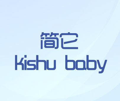 简它 KISHU BABY