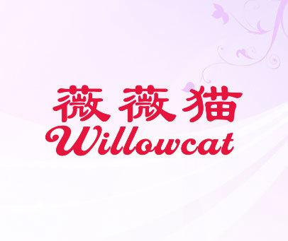 薇薇猫 WILLOWCAT