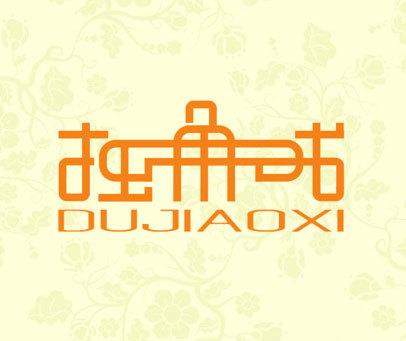 DU JIAO XI