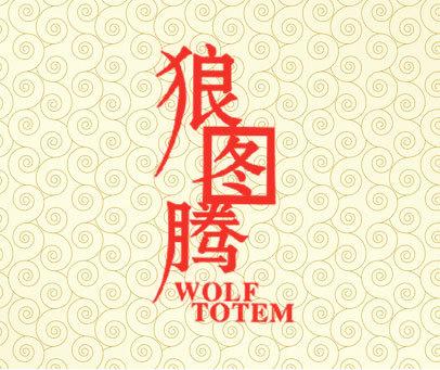 狼图腾 WOLF TOTEM