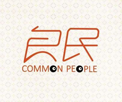 良民 COMMON PEOPLE