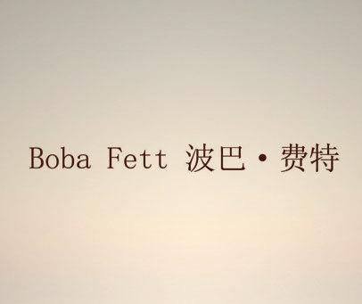 波巴·费特 BOBA FETT