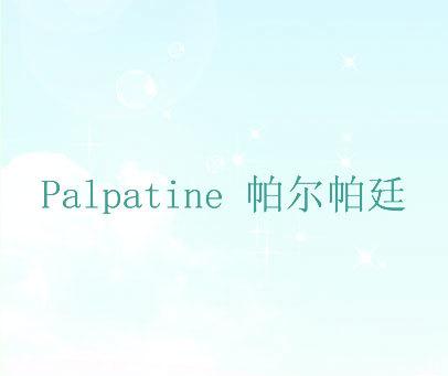 帕尔帕廷 PALPATINE