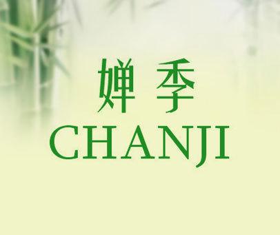 婵季  CHAN JI