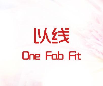 以线  ONE FAB FIT