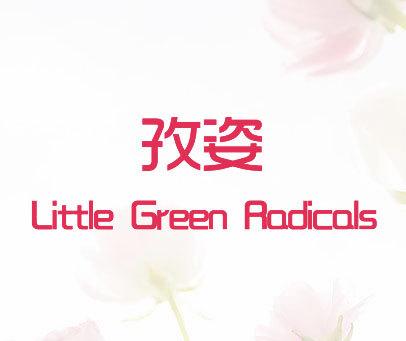 孜姿 LITTLE GREEN RADICALS