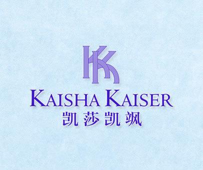 凯莎凯飒 KAISHA KAISER KK