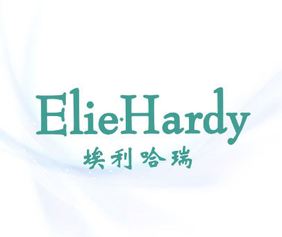 埃利哈瑞 ELIE·HARDY