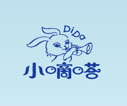小嘀嗒;DIDA
