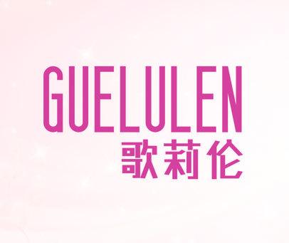 歌莉伦 GUELULEN