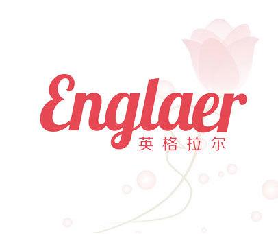英格拉尔 ENGLAER