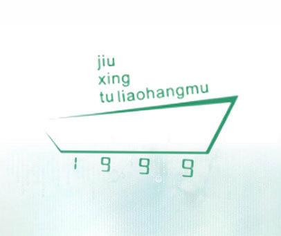 JIU XING TU LIAO HANG MU 1999