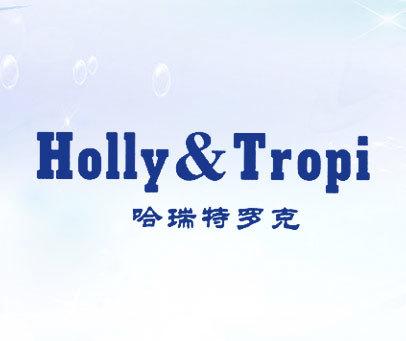 哈瑞特罗克 HOLLY&TROPI