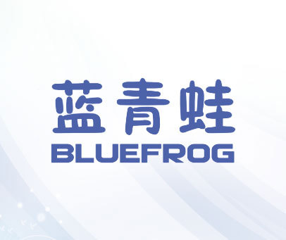 蓝青蛙 BLUEFROG