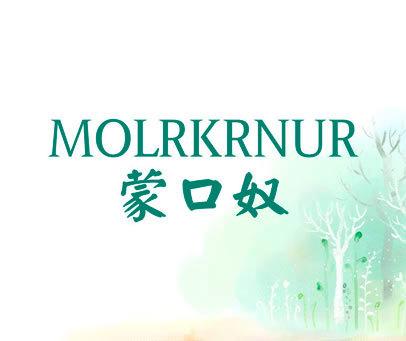 蒙口奴 MOLRKRNUR