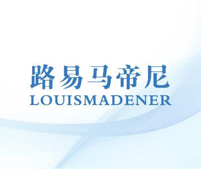路易马帝尼  LOUISMADENER