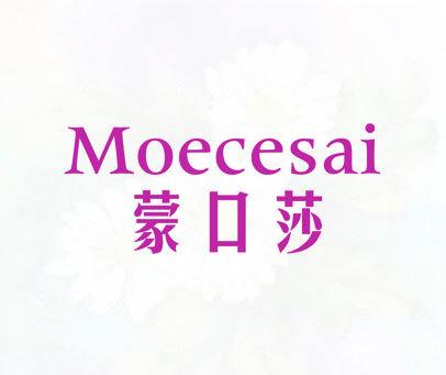 蒙口莎 MOECESAI