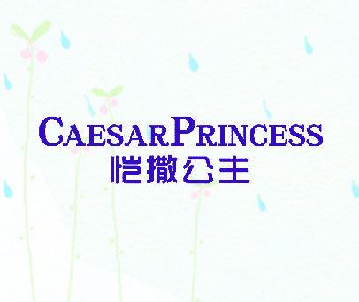 恺撒公主 CAESAR PRINCESS