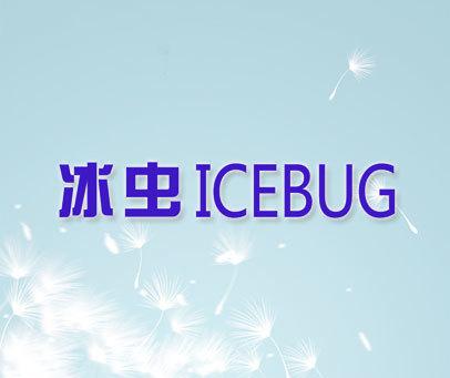 冰虫 ICEBUG