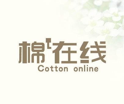 棉在线 COTTON ONLINE
