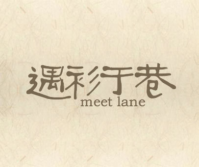 遇衫于巷 MEET LANE
