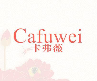 卡弗薇 CAFUWEI
