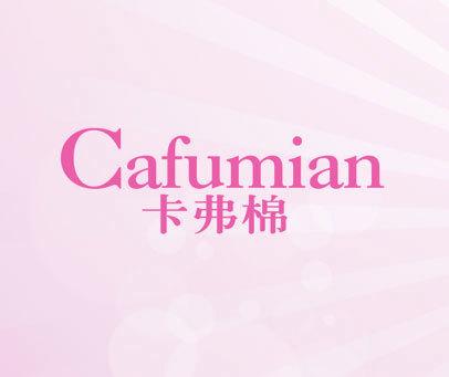 CAFUMIAN 卡弗棉