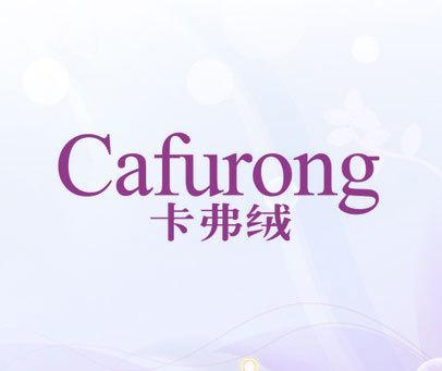 卡弗绒 CAFURONG