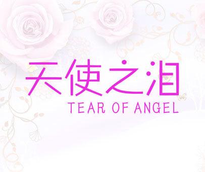 天使之泪 TEAR OF ANGEL