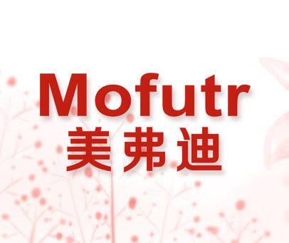 美弗迪  MOFUTR